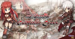 แนะนำอาชีพ Guillotine Cross Ragnarok