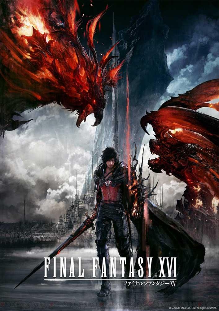 Final Fantasy 16 ปล่อย Artwork หลัก พร้อมเปิดเว็บไซต์อย่างเป็นทางการแล้ว