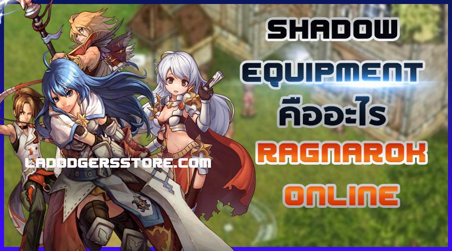 Shadow Equipment คืออะไร แล้วคอสชาโด้มีอันไหนดีบ้าง – Ragnarok Online