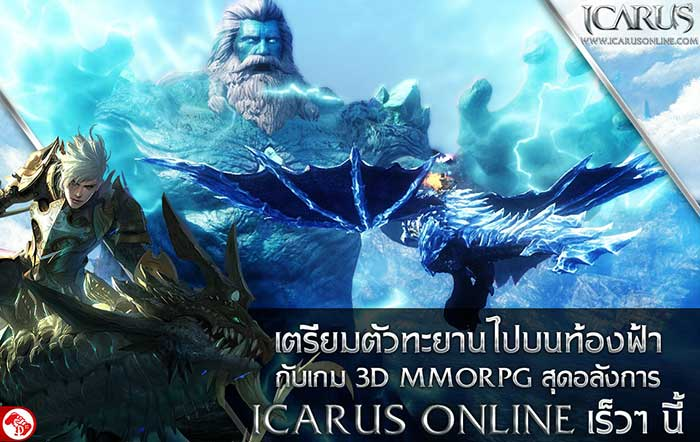 Icarus Online เกม MMORPG Open World พร้อมเปิดให้บริการในไทย เร็วๆ นี้