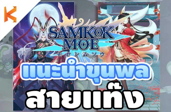 ไกด์ Samkok Moe แนะนำขุนพลสายแท๊ง อึดทน น่าปั้น