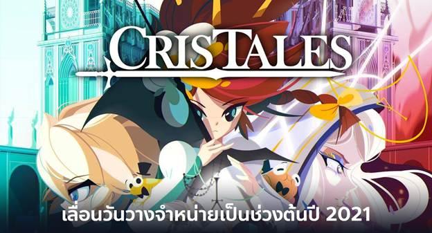 Cris Tales ประกาศเลื่อนวันวางจำหน่ายเป็นช่วงต้นปี 2021