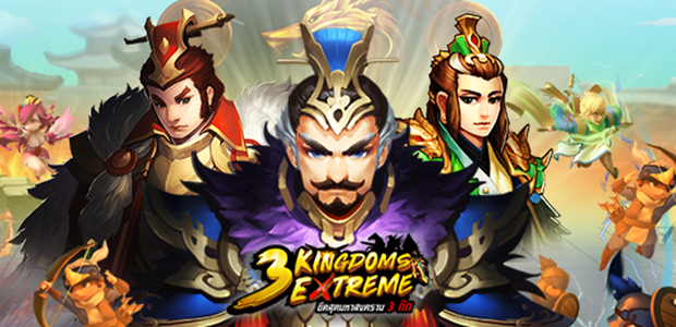 3 Kingdoms Extreme เกมแนววางแผน 3 ก๊กใหม่ล่าสุดจาก DC Perfect