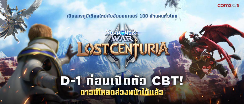 Summoners War: Lost Centuria เปิดให้โหลดก่อนเข้าช่วง CBT 21 พ.ย. นี้