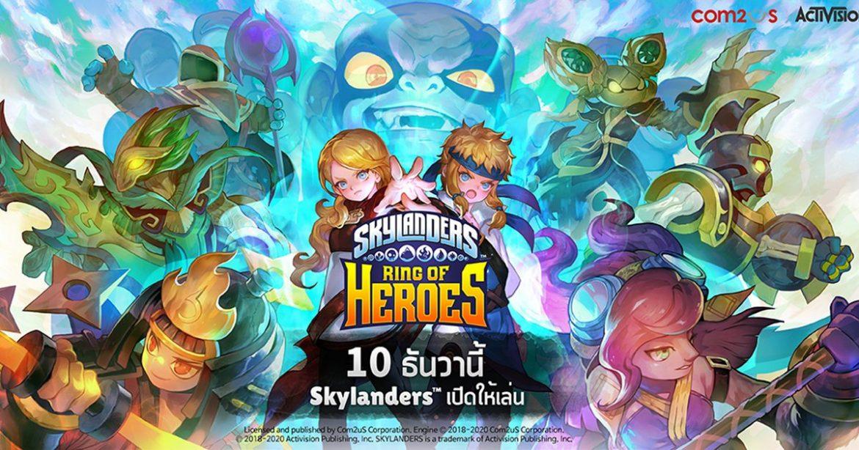 Com2uS เตรียมเปิดตัว Skylanders Ring of Heroes