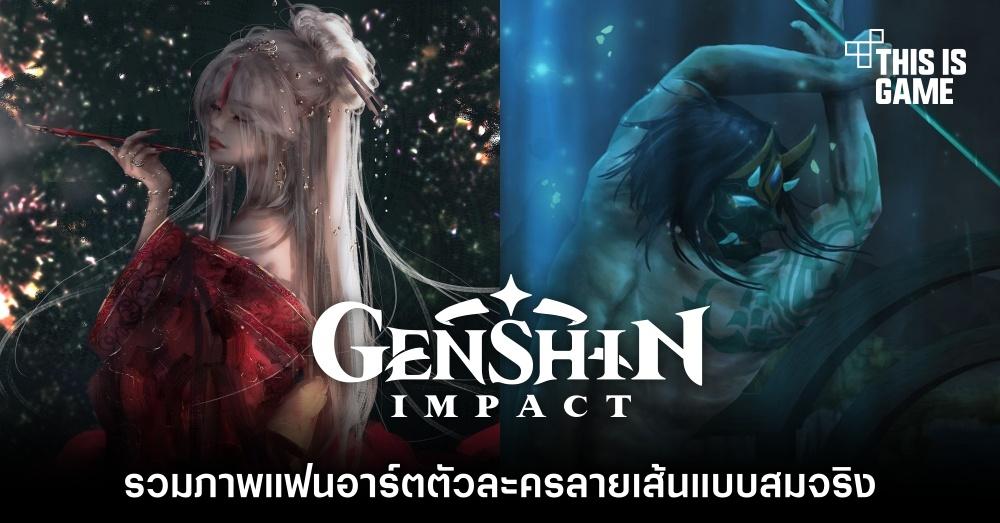 4 ภาพแฟนอาร์ตตัวละคร Genshin Impact