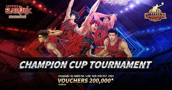 ระเบิดศึก CHAMPION CUP TOURNAMENT