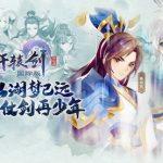 Xuanyuan Sword: Sword Origin
