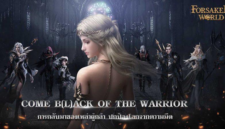Forsaken World : Mobile Thailand