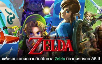 Zelda มีอายุครบรอบ 35 ปี