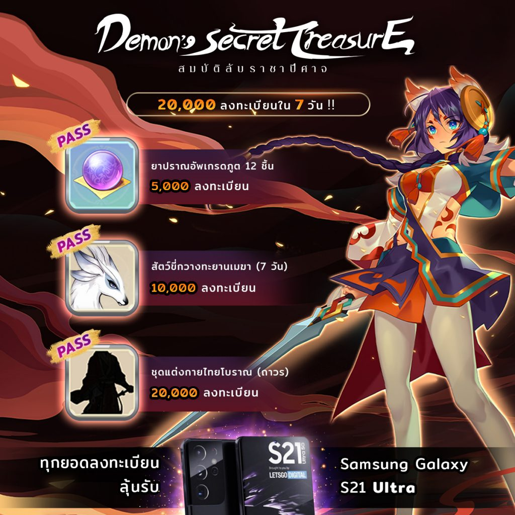 Demon's Secret Treasure