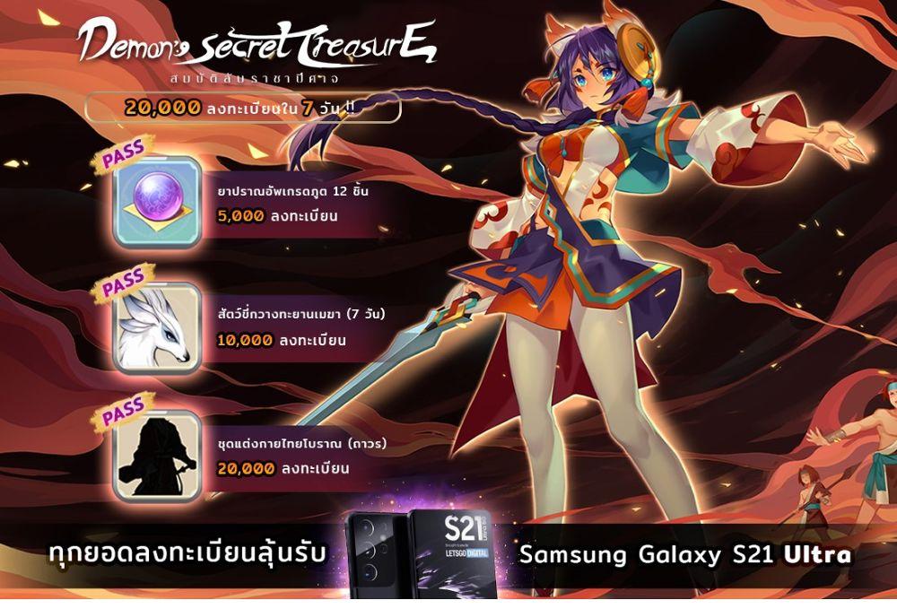 Demon's Secret Treasure