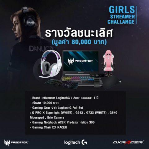 เปิดรับสมัคร Girls Streamer Challenge