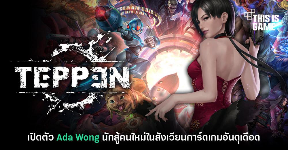 Ada Wong ฮีโร่นักสู้คนใหม่ในเกมการ์ด TEPPEN