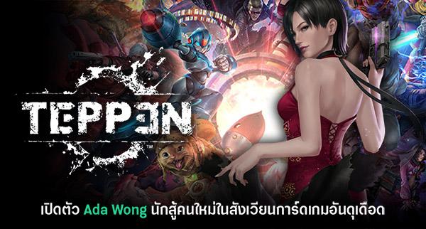 Ada Wong ฮีโร่นักสู้ คนใหม่ในเกมการ์ด TEPPEN