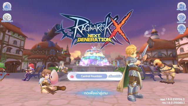 รีวิวเกมมือถือ Ragnarok X Next Generation