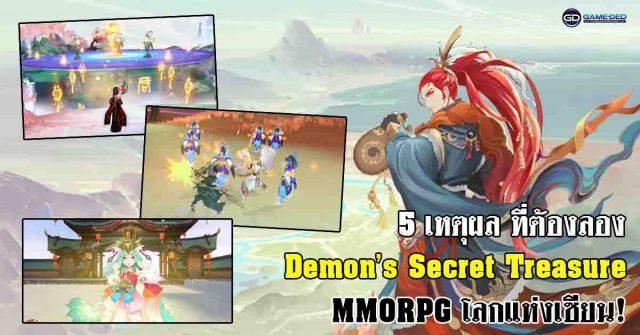 Demon's Secret Treasure สุดยอดเกม MMORPG โลกแห่งเซียน!