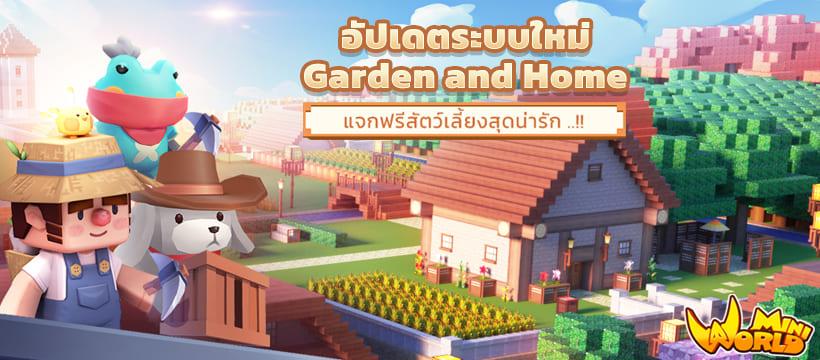 Mini World: Block Art อัปเดตระบบใหม่ ทั้งบ้านและฟาร์มสุดอลัง