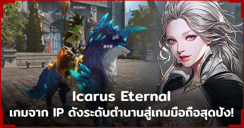 Icarus Eternal เกมจาก IP ดังระดับตำนานสู่เกมมือถือสุดปัง!