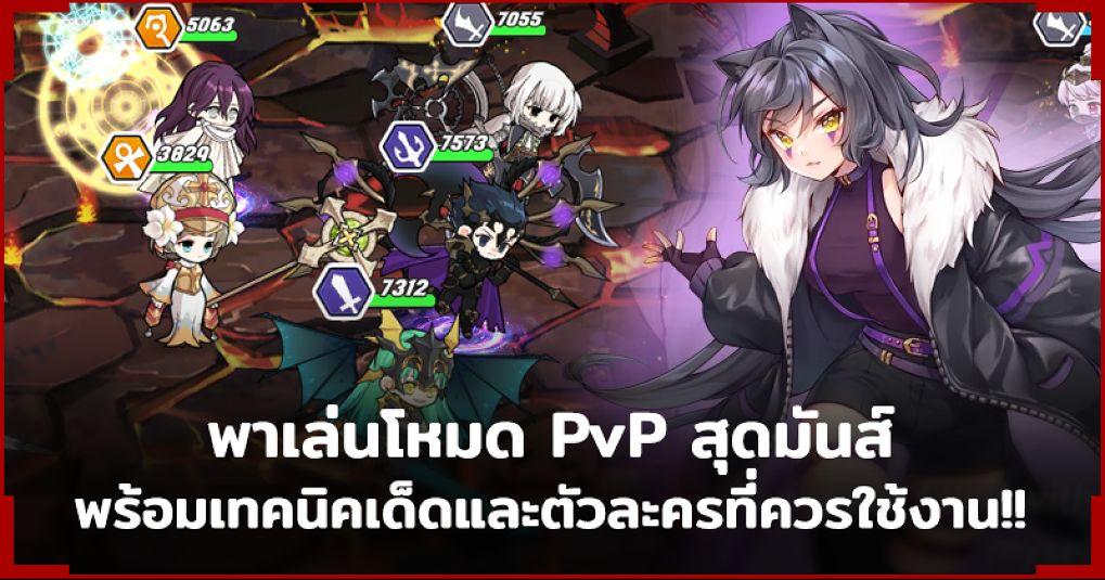 โหมด PvP จากเกม Arcana Tactics พร้อมเทคนิคเด็ดและตัวละคร