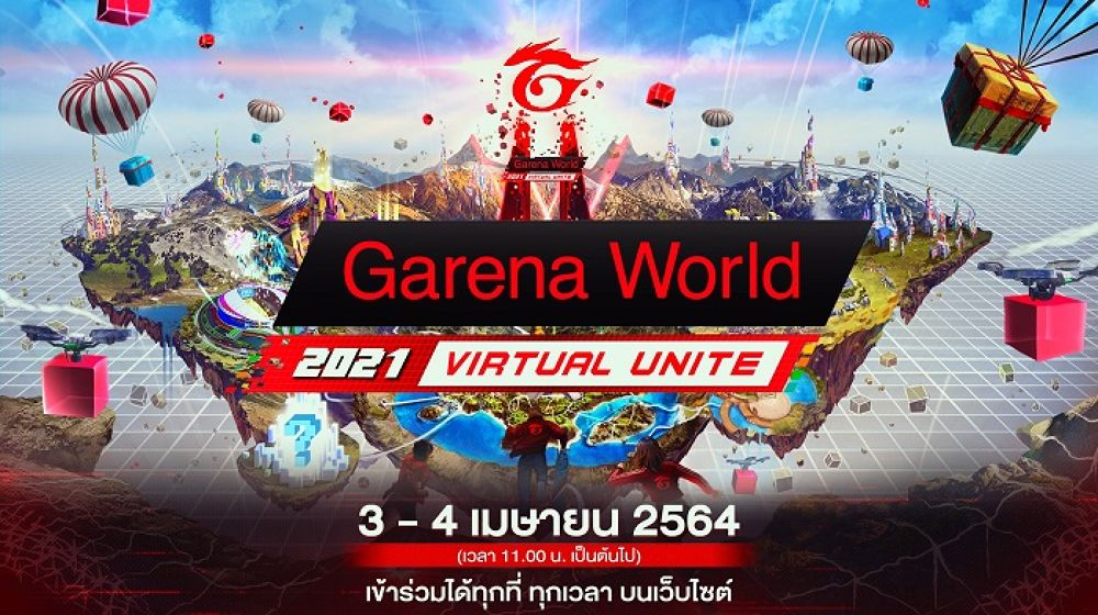"Garena World 2021 เปิดฟีเจอร์ ""Avatar Creation"" และ ""ระบบสะสมโทเค็น"""