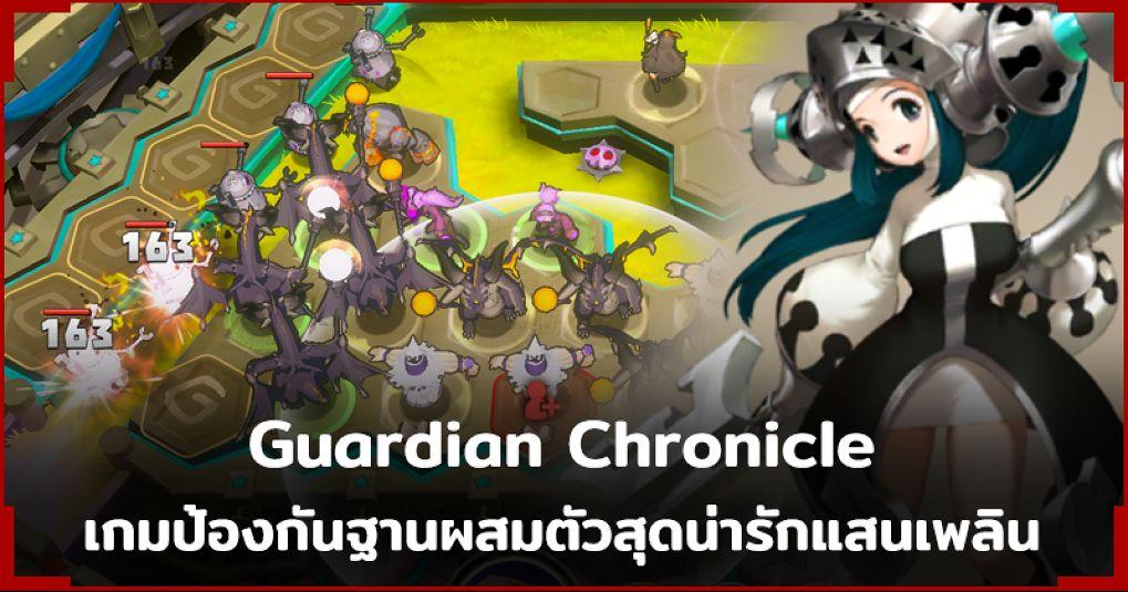 Guardian Chronicle เกมป้องกันฐานผสมตัวสุดน่ารักแสนเพลิน