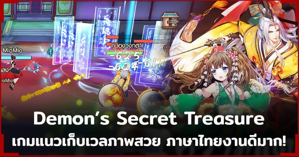 Demon's Secret Treasure เกมแนวเก็บเลเวลภาพสวย