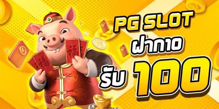 pg slot รับ100